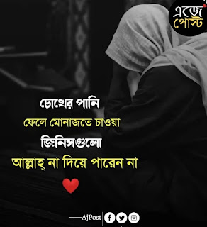Sad BLove Quotes Bangla