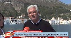 «Αισθανόμαστε ασφάλεια, η δύναμη αποτροπής στο νησί μας είναι πολύ μεγάλη» δηλώνει ο αντιδήμαρχος του Καστελλόριζου, την ώρα που το νησί έχε...