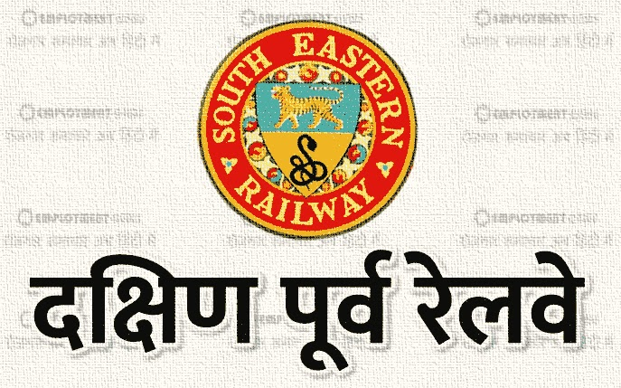Apply online for South Eastern Railway Recruitment