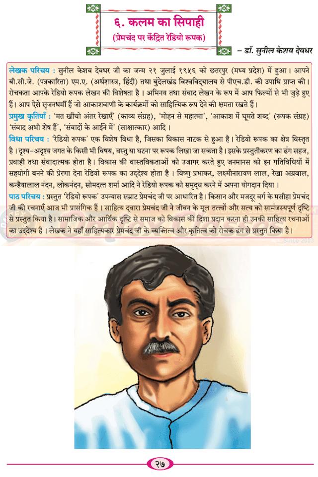 Chapter 6 - कलम का सिपाही Balbharati solutions for Hindi - Yuvakbharati 11th Standard HSC Maharashtra State Board