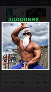 большой крупный мужчина с бородой здоровяк руками показывает приемы