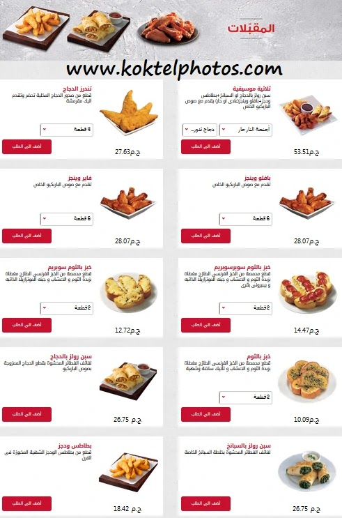 اسعار مقبلات بيتزا هت مصر
