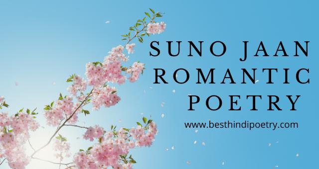 suno jaan romantic poetry in hindi