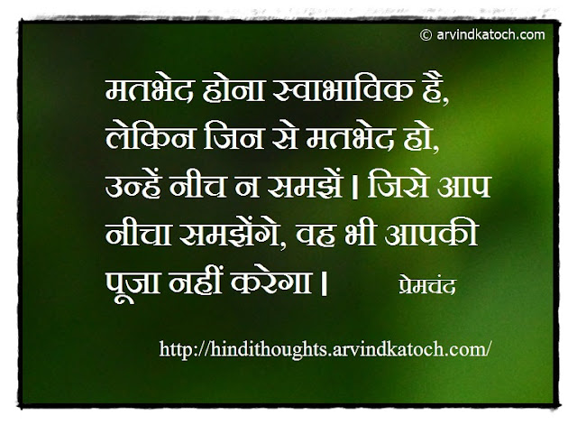 Hindi Thought, Prem Chand, difference, inferior,