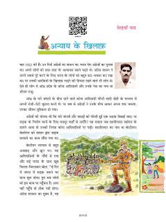 अन्याय के खिलाफ Class 8th Hindi Durva
