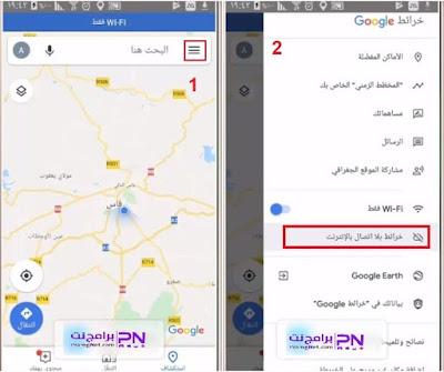 خرائط جوجل بلا اتصال بالانترنت