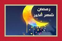 """Learn the dates of the curfew in Ramadan ... """"Maghrib Azan» Password """""""