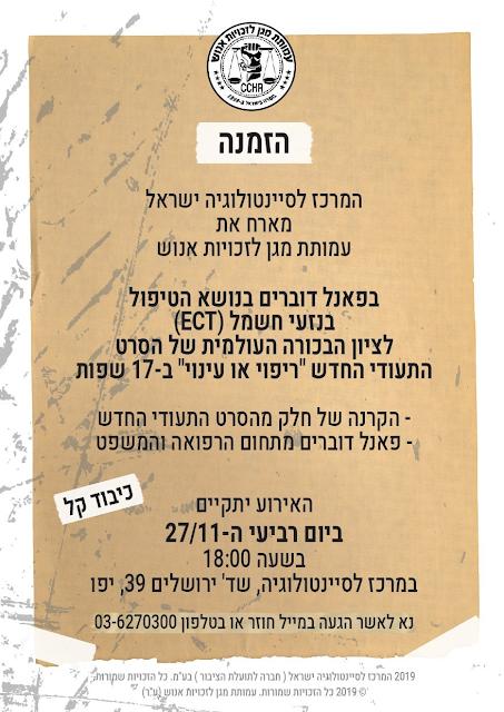 פאנל בנושא נזעי חשמל נקבע ליום רביעי , 27.11.2019 בשעה 18:00 , במרכז לסיינטולוגיה בשד' ירושלים 39 תל אביב יפו.