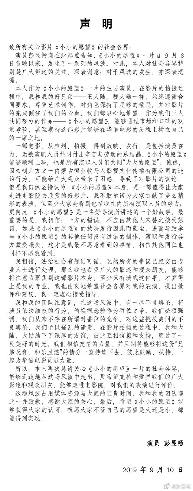 peng yuchang statement the last wish