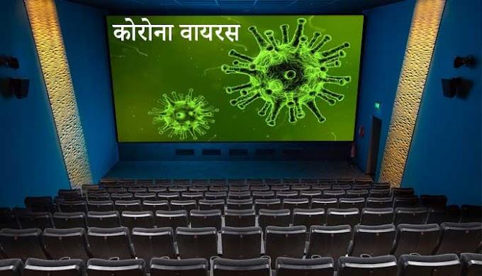 कोरोना वायरस के डर से दिल्ली के बाद अब मुंबई में भी कर दिए सिनेमा हॉल बंद, 30 मार्च तक लगा रहेगा ताला