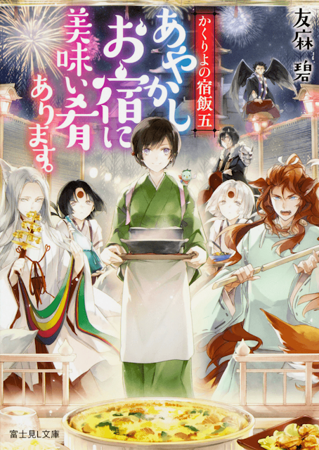 Kakuriyo no Yadomeshi (1-26) Sub Indo Batch Download