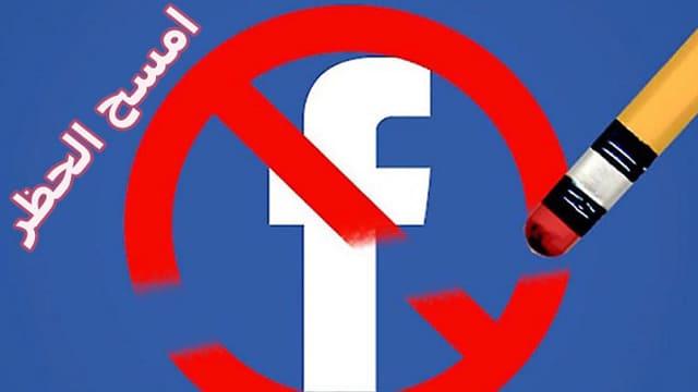 طريقة تخطي حظر رابط  موقعك او مدونتك من الفيس بوك 2021