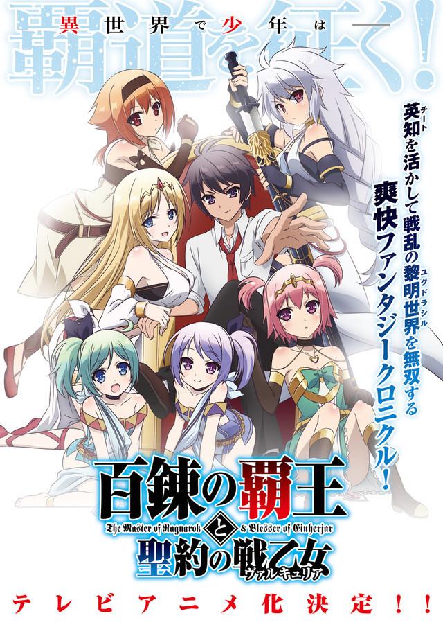 Novelas Hyakuren no Hao to Seiyaku no Valkyria tendrán anime