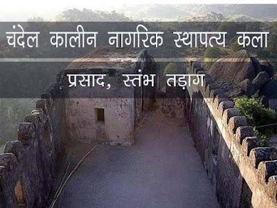 चंदेल कालीन नागरिक स्थापत्यकला  प्रसाद अथवा बैठक  स्तम्भ,  तड़ाग    Chandela Civil Architecture