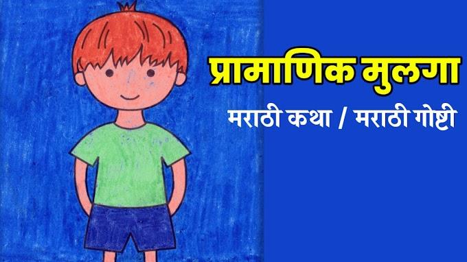 marathi goshti | मराठी गोष्टी