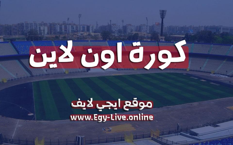 ايجي ناو egynow | مشاهدة بث مباشر مباريات اليوم | egy now