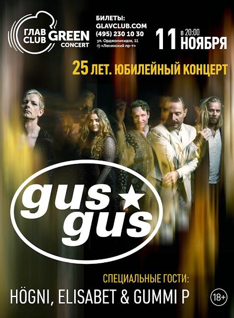 GusGus выступят в Москве