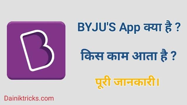 BYJU'S App क्या है ? किस काम आता है ? पूरी जानकारी