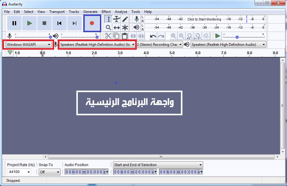برنامج Audacity لتسجيل صوت الكمبيوتر الداخلي