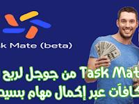 تطبيق Task Mate من جوجل لربح المال و المكافآت عبر إكمال مهام بسيطة على هاتفك