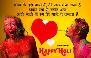 romantic happy holi messages