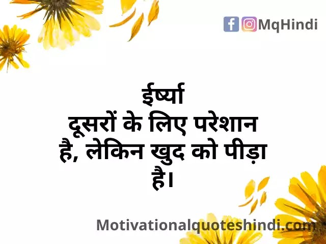 Jealous Friends Quotes In Hindi