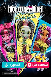 مشاهدة وتحميل فيلم Monster High Electrified 2017 مترجم عربي