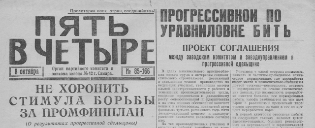 Пять в четыре. Советская газета многотиражка. Скачать бесплатно