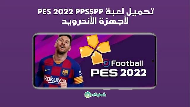 تحميل وتثبيت لعبة Pes 2022 PPSSPP  للأجهزة الأندرويد