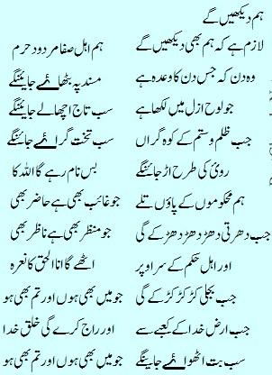 Faiz-Ahamd-Faiz-hum-dekhenge-lyrics