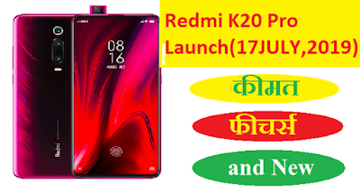 redmi k20 pro price, redmi k20 pro features, redmi k20 pro phone kimat, newly redmi phone launched, redmi k20 pro phone feature in hindi, redmi k20 pro phone price in hindi