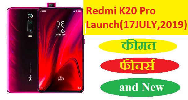 Xiaomi redmi K20 PRO India me Launched जाने कीमत, फीचर्स और कुछ नया - w3survey