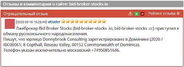 Отзывы и комментарии о сайте: bid-broker-stocks.io
