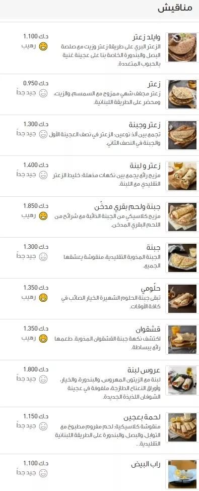 منيو زعتر وزيت الكويت
