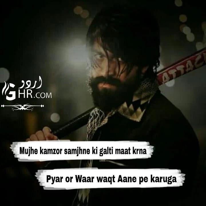 2 Line Attitude Shayari in Urdu