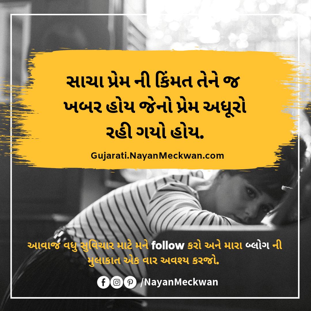 Love Hurt Sad Gujarati Suvichar ( ગુજરાતી સુવિચાર પ્રેમ માં ) Status । Shayari images