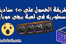 طريقة الحصول علي 10 صناديق اسطوريه في لعبة ببجي موبايل