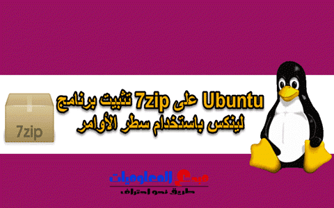 كيفية تثبيت برنامج ضغط الملفات 7zip على Ubuntu لينكس باستخدام سطر الأوامر