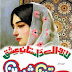 Free Download Urdu Novel Dostin Shereen By Ishtiaq Fatima Uzma