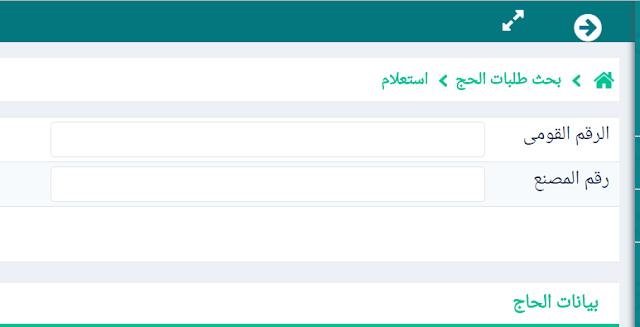 إعلان اسماء الفائزين بقرعة حج محافظة المنيا 2018 وعدد الفائزين 368 حاج وحاجة