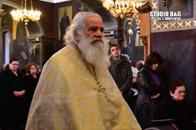 Ανακοίνωση της Ιεράς Μητροπόλεως Αργολίδας για την προς Κύριον εκδημία του αοιδίμου Πρωτ. Κωνσταντίνου Σχοινοχωρίτη