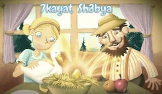 قصص انجليزية قصيرة للاطفال مترجمة