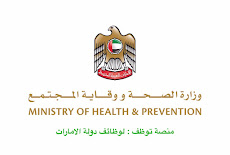 تعلن وزارة الصحة ووقاية المجتمع عن توفر وظائف بالامارات
