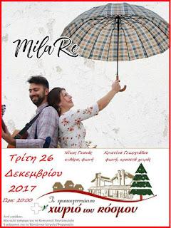 Χριστουγεννιάτικο χωριό Κατερίνης -Πρόγραμμα Τρίτη 26-12-17