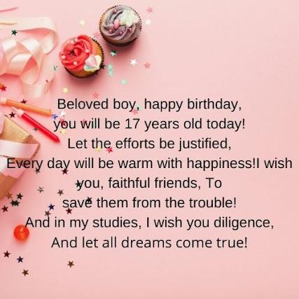 17th Birthday Quotes