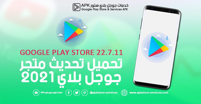 تنزيل متجر Play - تحديث جوجل بلاي 2021 Google Play Store 22.7.11-all