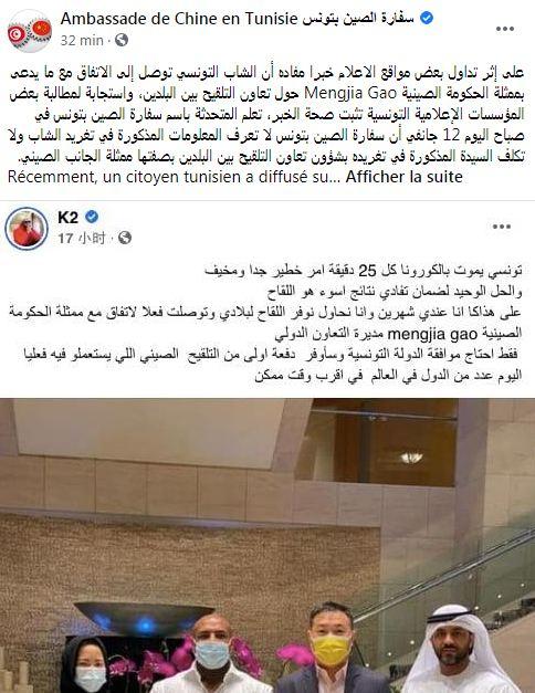 """تونس : السفارة الصينية بتونس تكذّب كريم الغربي """"كادوريم K2rhym"""" ... وهذا ما نشرته!"""