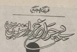 Bay Chiragh Raston Mein  Urdu Novel By Farkhanda Jabeen