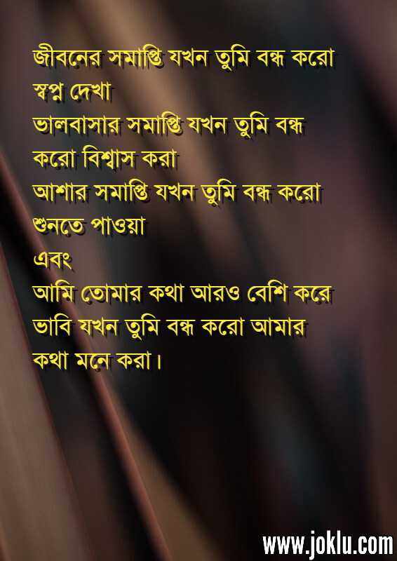 Life ends when you stop dreaming love message in Bengali