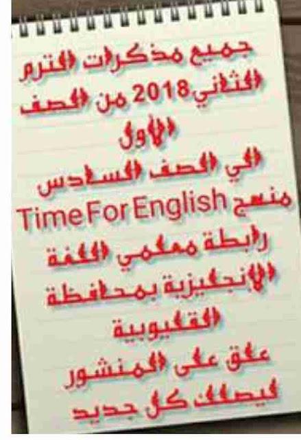 مذكرات اللغة الانجليزية Time for English من الصف الأول للصف السادس الابتدائي الترم الثاني